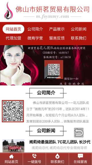 柯林企业网站成品网站/模版